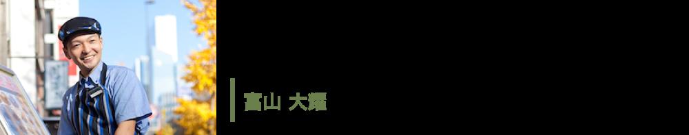 tomiyama1