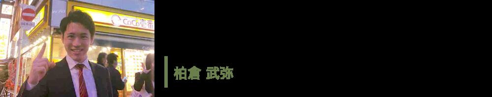 kashiwakura