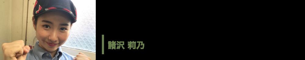 morosawa